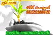 فروش ومشاوره تعاونی اترک