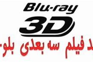 خرید فیلم سه بعدی بلو-ری برای تلویزیون سه بعدی