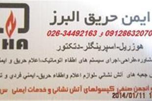 تجهیزات آتش نشانی ایمن حریق البرز