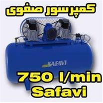 قیمت کمپرسور 750 لیتری - قیمت کمپرسور هوا