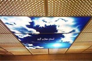آسمان مجازی و سقف های تصویری