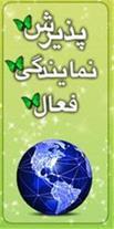 اعطای نمایندگی در اقصی نقاط ایران