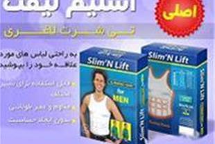 خرید پستی گن لاغری اسلیم لیفت (Slim N Lift) مردانه