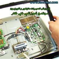 آموزش تعمیر LCD و پلاسما تلویزیون