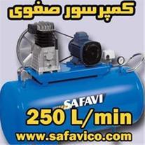 کمپرسور 250 لیتری - فروش کمپرسور هوا 250 لیتری