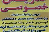 تدریس خصوصی ریاضی در شیراز