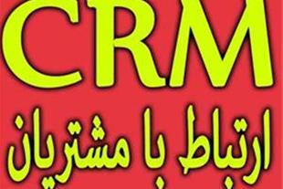 نرم افزار تبلیغات بازاریابی و خدمات پس از فروش crm