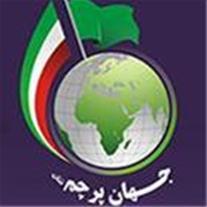 چاپ و تولید پرچم - پرچم تشریفات - جهان پرچم نشان