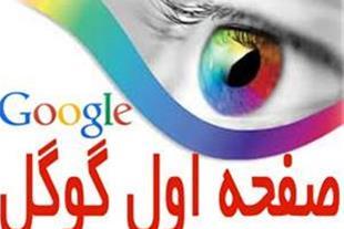 طراحی وب سایت شما در صفحه اول گوگل