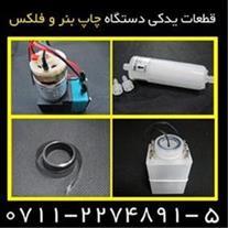 قطعات یدکی دستگاه های چاپ بنر و فلکس (5-2274891-07