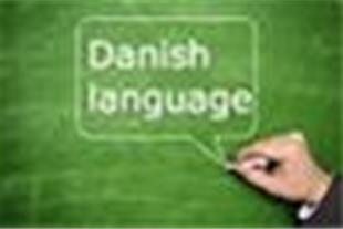 آموزش زبان دانمارکی - 1