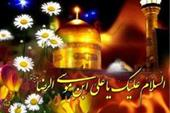 تور زیارتی به مشهد مقدس ویژه نوروز 94