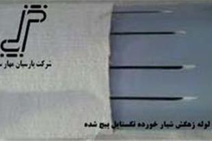 شرکت پارسیان مهارسنگ مجری لوله زهکش