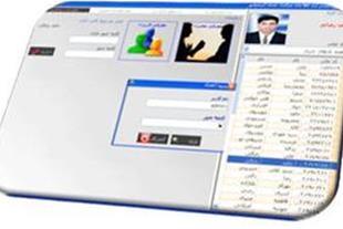 سیستم ثبت اطلاعات حراست