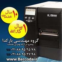 چاپگر بارکد زبرا Zebra ZM400 , لیبل پرینتر صنعتی - 1