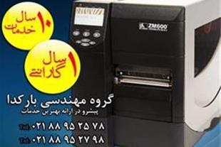 چاپگر بارکد زبرا  Zebra ZM600, لیبل پرینتر صنعتی - 1