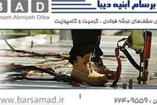مجری تخصصی سقف عرشه فولادی و کرمیت - 1