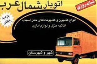 حمل اثاثیه منزل در آریاشهر