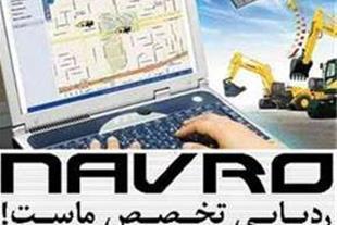 نظارت و ردیابی بر ماشین آلات ( NAVRO )