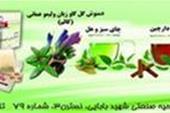 دمنوش های گیاهی