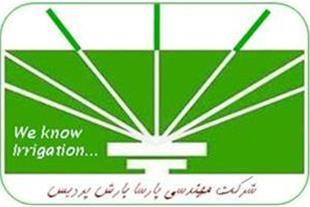 نمایندگی فروش محصولات پمپیران در خراسان شمالی