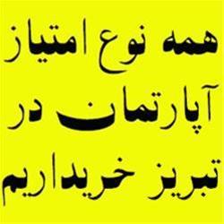 خریدار امتیاز آپارتمان در تبریز - 1