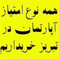 خریدار امتیاز آپارتمان در تبریز