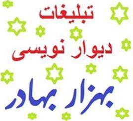 تبلیغات روی دیوار خیابان و اتوبان، دیوار نویسی - 1