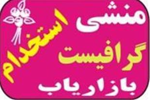 استخدام منشی تهران