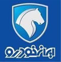 فروش فوری کلیه محصولات ایران خودرو