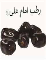 فروش رطب امام علی (ع) پخش و عرضه رطب و خرما