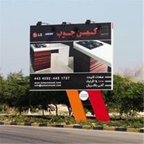 اجاره بیلبورد در کردستان - فرابیلبورد
