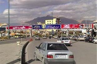 اجاره بیلبورد در کرمانشاه - فرابیلبورد