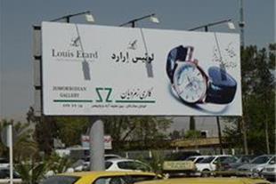 اجاره بیلبورد در شیراز - فرابیلبورد