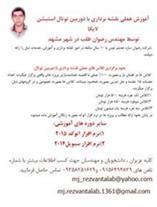 خانه عمران مشهد آموزش دوربین توتال رضوان طلب