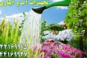 فروش تجهیزات آبیاری باغات مزارع، گلخانه و فضای سبز