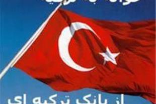 حواله دانشجوئی به ترکیه