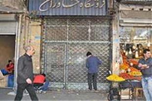 فروش ملک تجاری در بازار تهران - چهار را ه گلوبندک