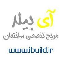 آی بیلد ، نیازمندیهای صنعت ساختمان