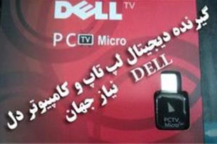 گیرنده دیجیتال تلویزیون USB لپ تاپ و کامپیوتر