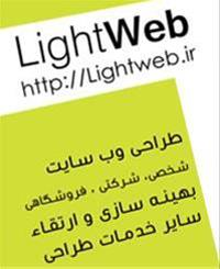 لایت وب خدمات طراحی وب سایت - 1