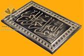 """تابلو سنگ طرح """"بسم الله"""""""