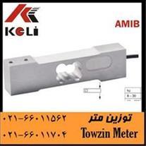 لودسل KELI مدل AMIB سینگل پوینت - 1