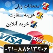 خرید آنلاین و پرداخت ارزی
