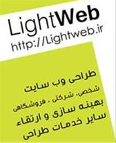 لایت وب خدمات طراحی وب سایت