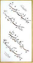 آموزش خوش نویسی مشهد