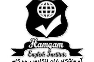 آکادمی تخصصی زبان انگلیسی همگام