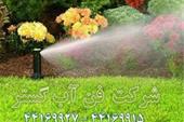 آبیاری اتوماتیک فضای سبز حیاط منازل، ویلا و باغات