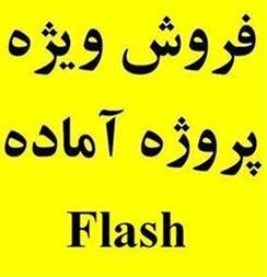 پروژه فلش Flash معرفی شهر شخصیت مکان سفارشی - 1