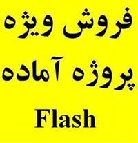 پروژه فلش Flash معرفی شهر شخصیت مکان سفارشی